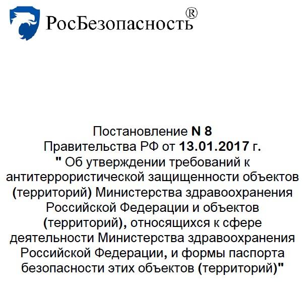 Постановление 8 Правительства РФ 13.01.2017 года