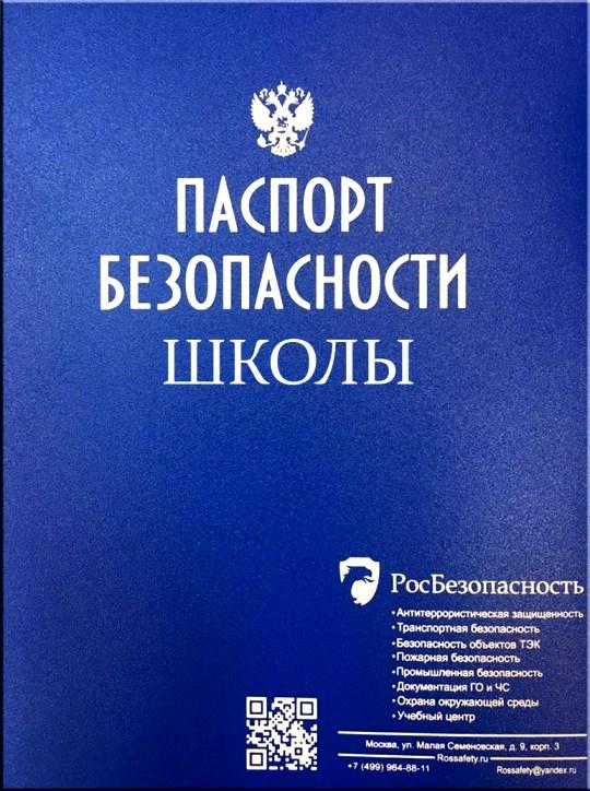 Паспорт безопасности школы в Москве, актуализация паспорта защищенности от антитеррора
