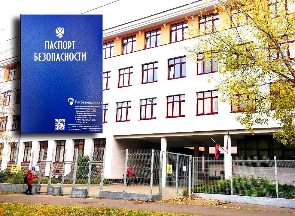 Антитеррористический паспорт безопасности школы в Москве с согласованием, актуализация по постановлению 1006 РосБезопасность