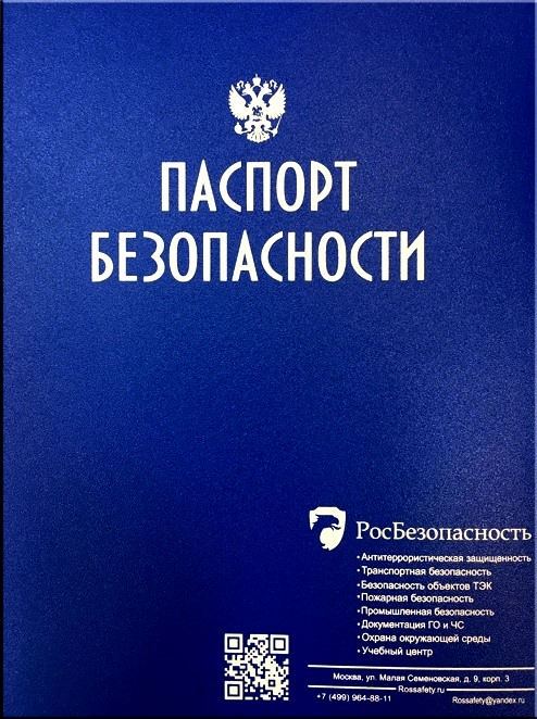 Паспорт безопасности магазина торгового объекта разработать Москва