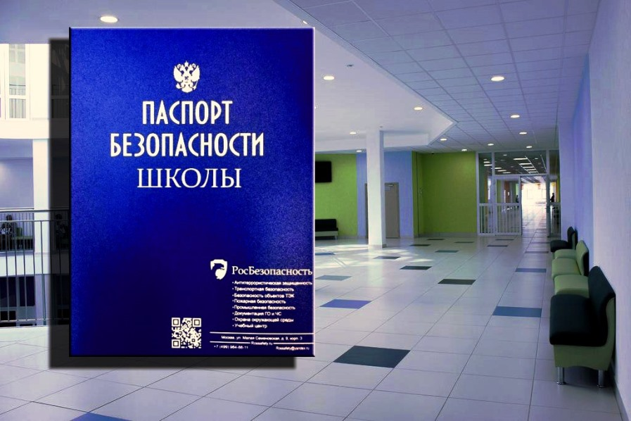 Паспорт безопасности школы