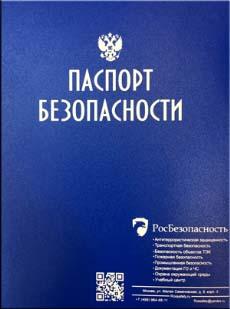 Паспорт безопасности антитеррористической защищенности торгового объекта