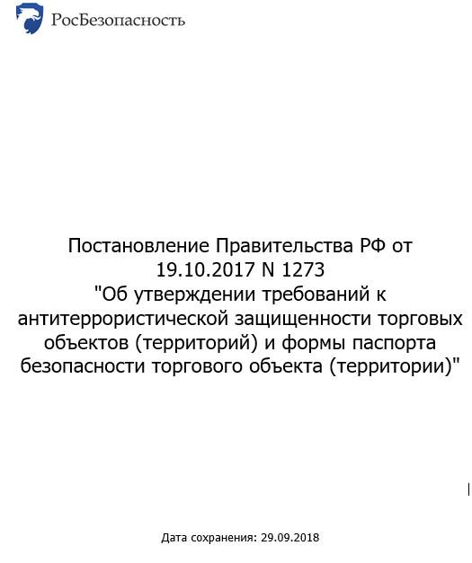 Постановление 1273 от 19 октября 2017 года Росбезопасность