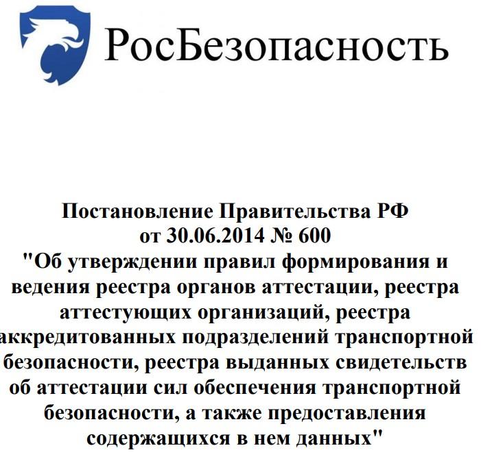 Постановление 1852