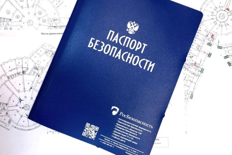 Согласование паспорта безопасности объекта