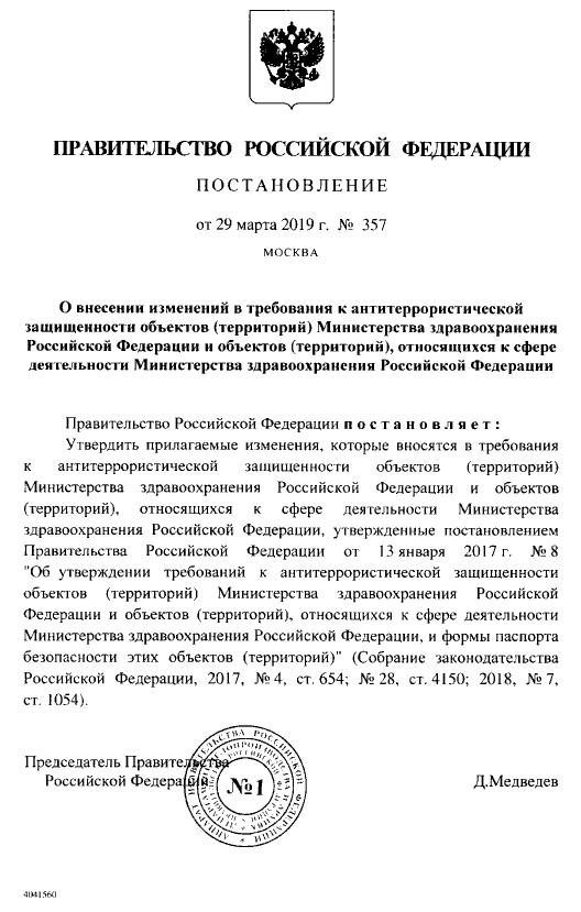 357 Постановление Правительства от 29 марта 2019 года объекты Министерства здравоохранения