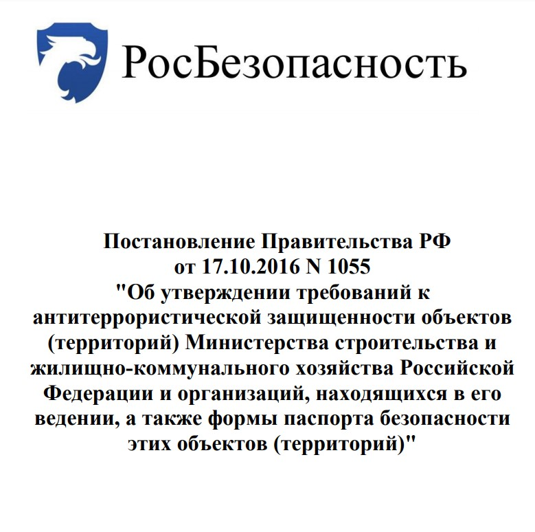 Постановление Правительства 1055 РФ от 17 октября 2016