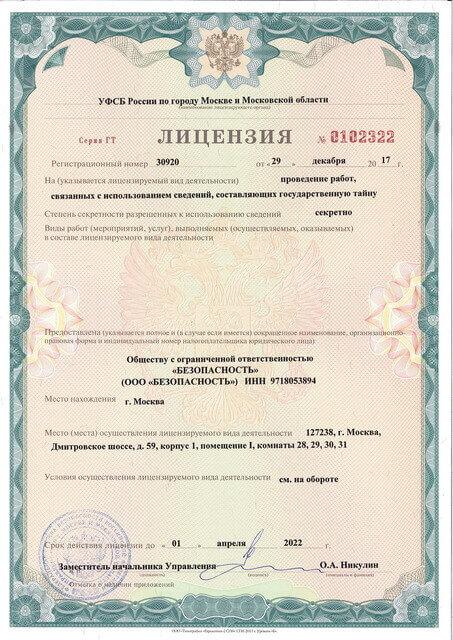 Лицензия ФСБ Росбезопасность, Безопасность ООО, Москва, rossafety.ru