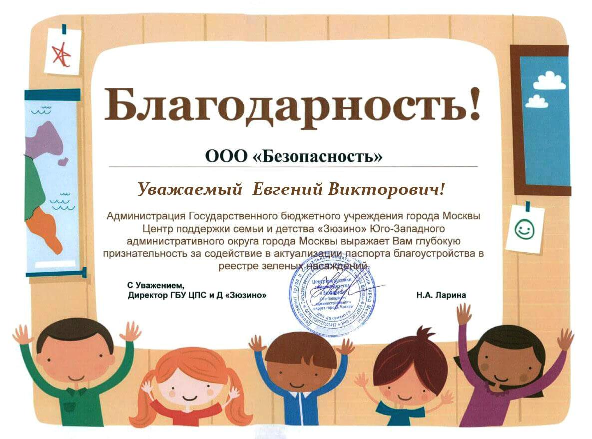 Инвентаризация зеленых насаждений, благоустройство территории, отзыв РосБезопасность Москва