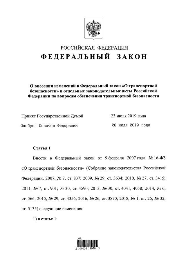 270-ФЗ О внесении изменений в ФЗ-16 о транспортной безопасности