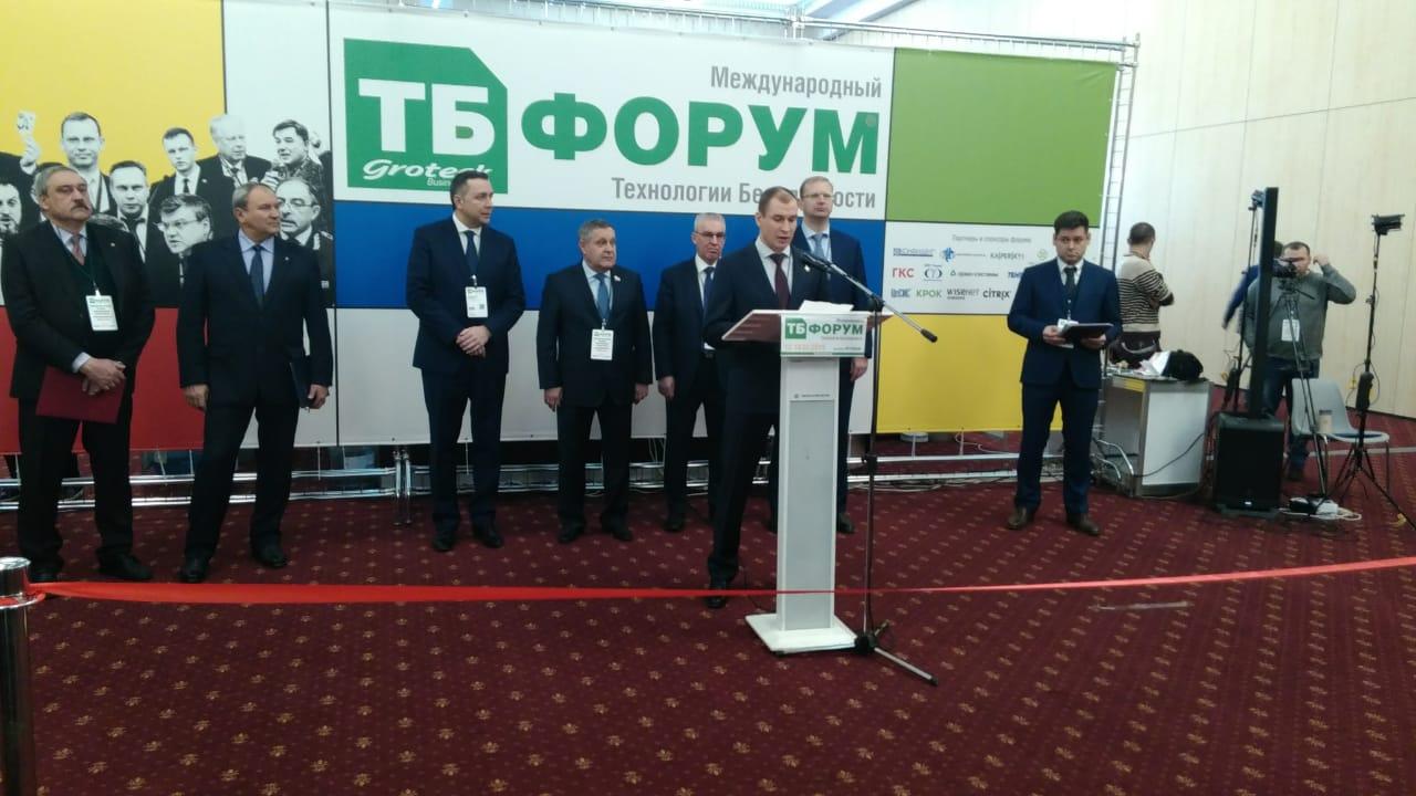 Открытие ТБ Форума 2019