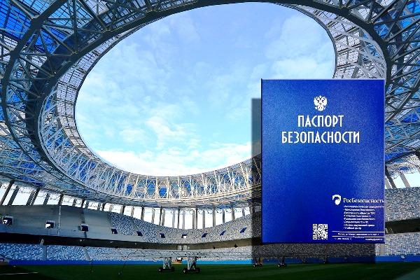 Паспорт безопасности объекта спорта, стадиона