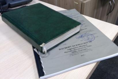 Хранение паспорта антитеррористической защищенности 2019