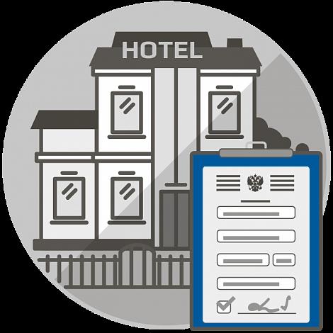 Паспорт безопасности для гостиницы, отеля, хостела