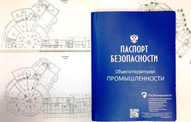 Паспорт безопасности объекта промышленности Постановление 1413 от 18 декабря 2014 года
