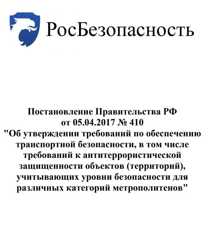 Постановление Правительства РФ от 05.04.2017 № 410 скачать