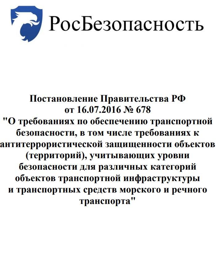Скачать Постановление Правительства № 678 от 16.07.2016