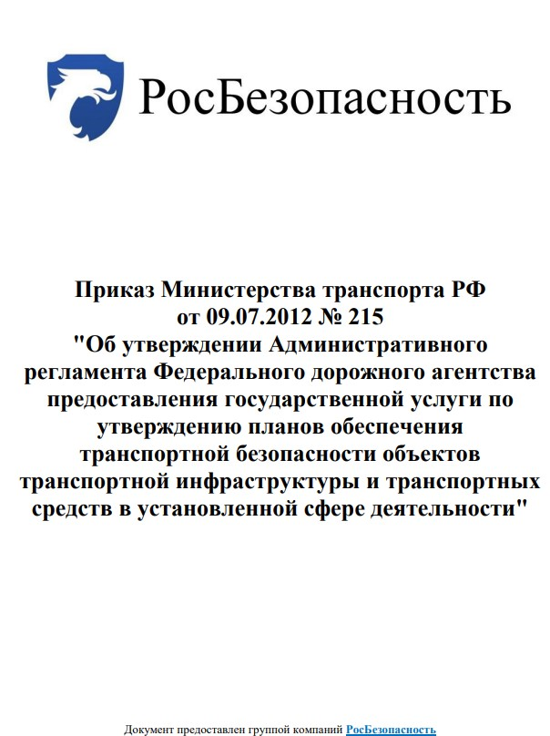 Приказ Министерства транспорта РФ № 215 от 09.07.2012 года