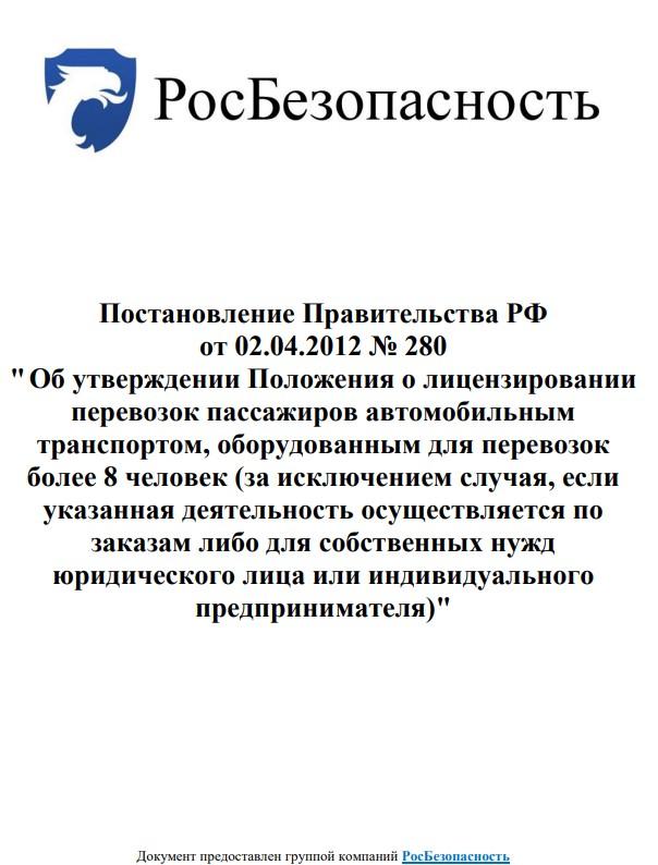 Постановление Правительства РФ от 02.04.2012 № 280