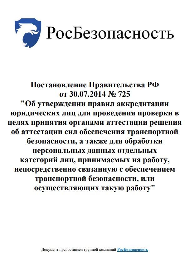 Постановление Правительства РФ от 30 июля 2014 года