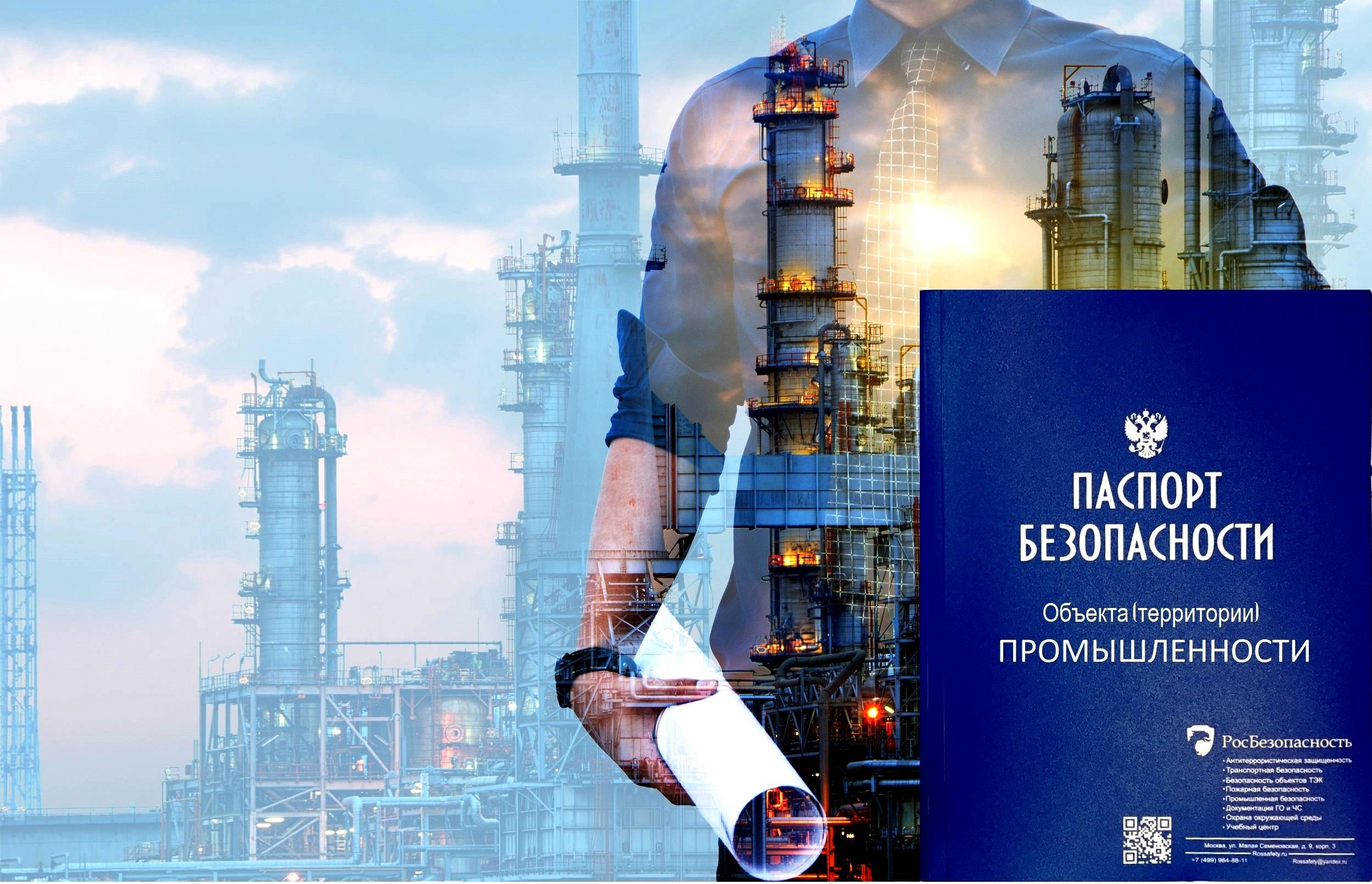 Паспорт антитеррористической защищенности объекта промышленности Постановление 1413 от 18 декабря 2014 года рекомендации Минторга