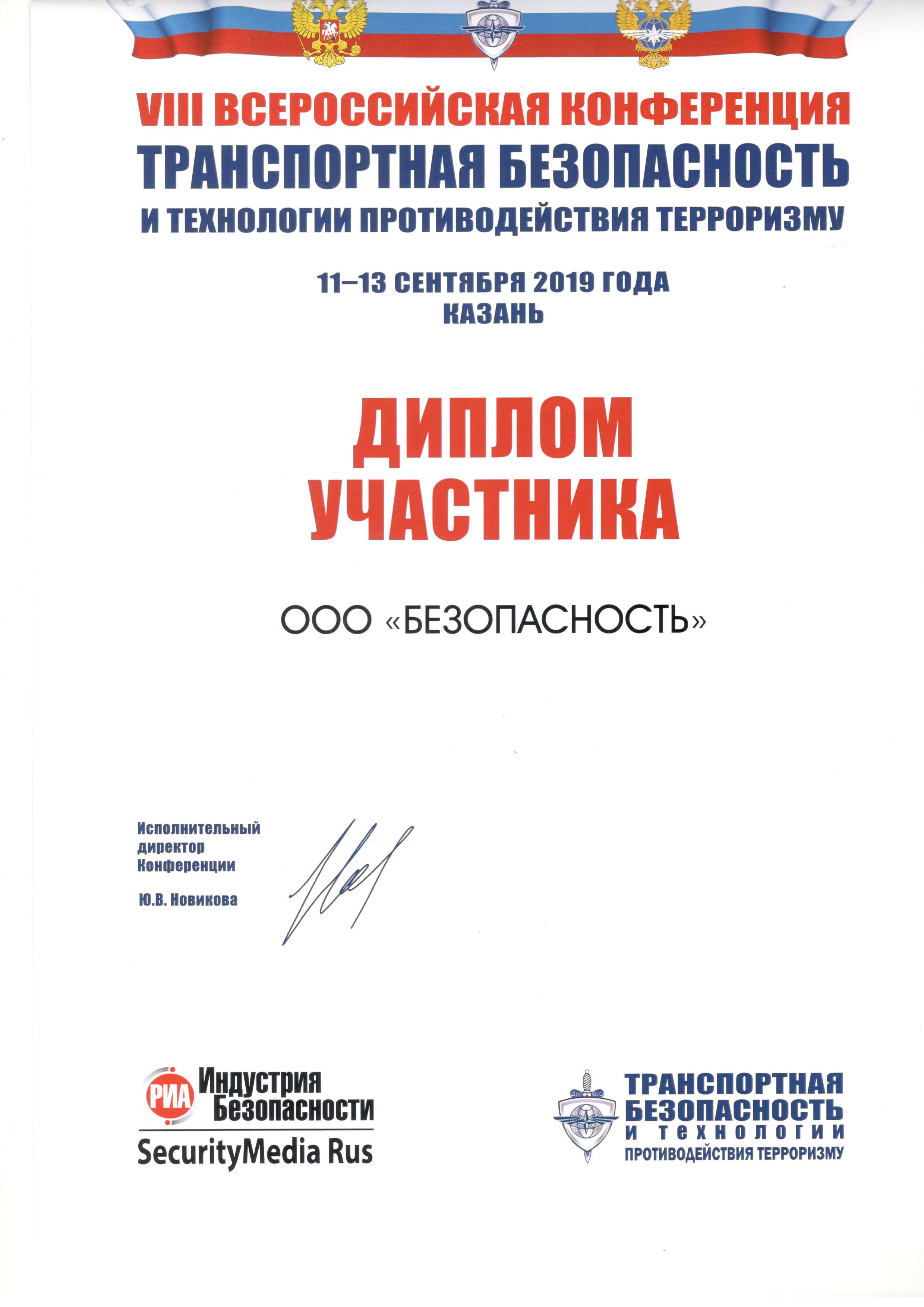 Компания РосБезопасность приняла участие в Конференции по транспортной безопасности в Казани